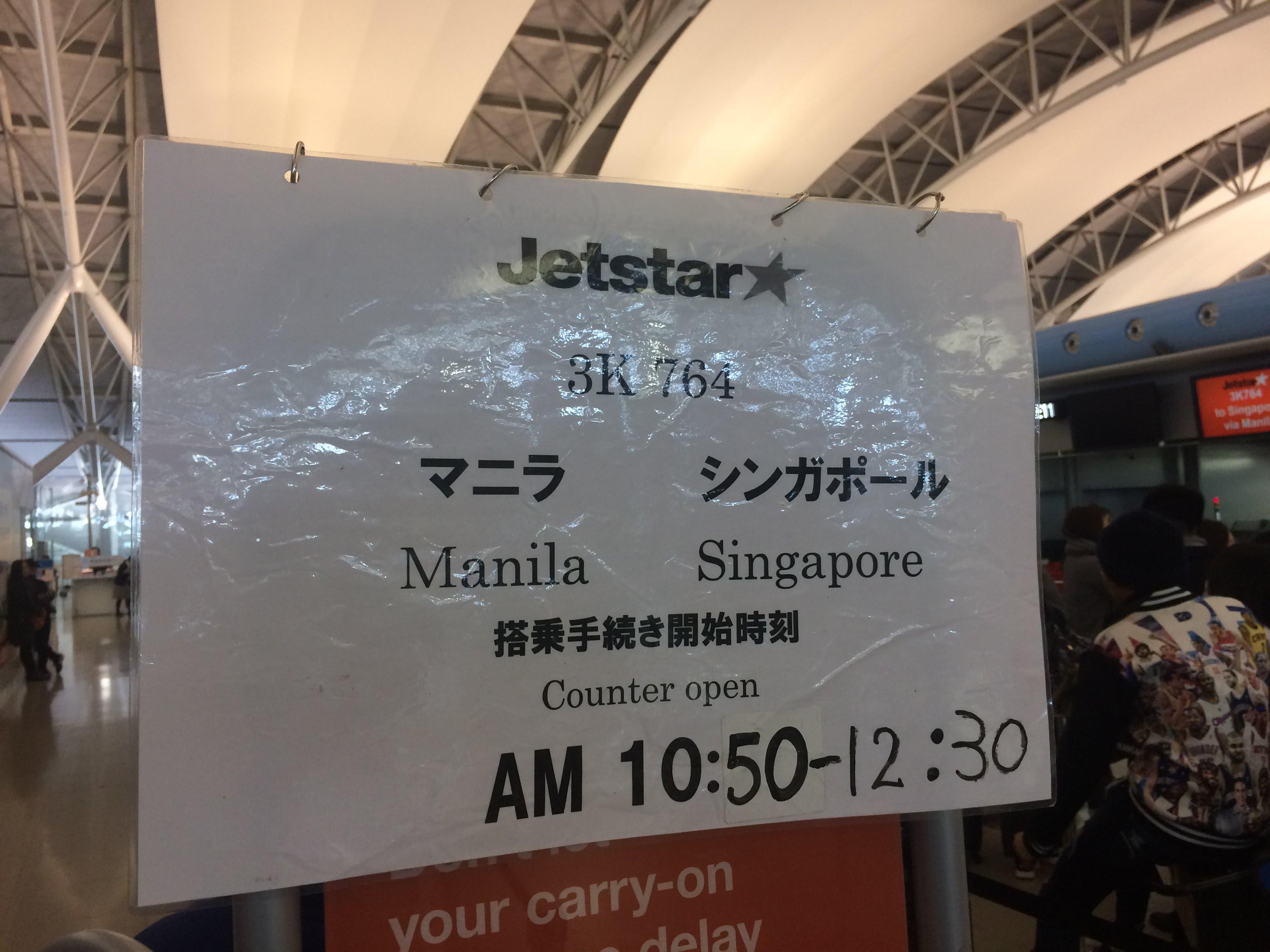 2018年初頭に関西国際空港からマニラ国際空港までジェットスター・アジア航空を利用してみた件