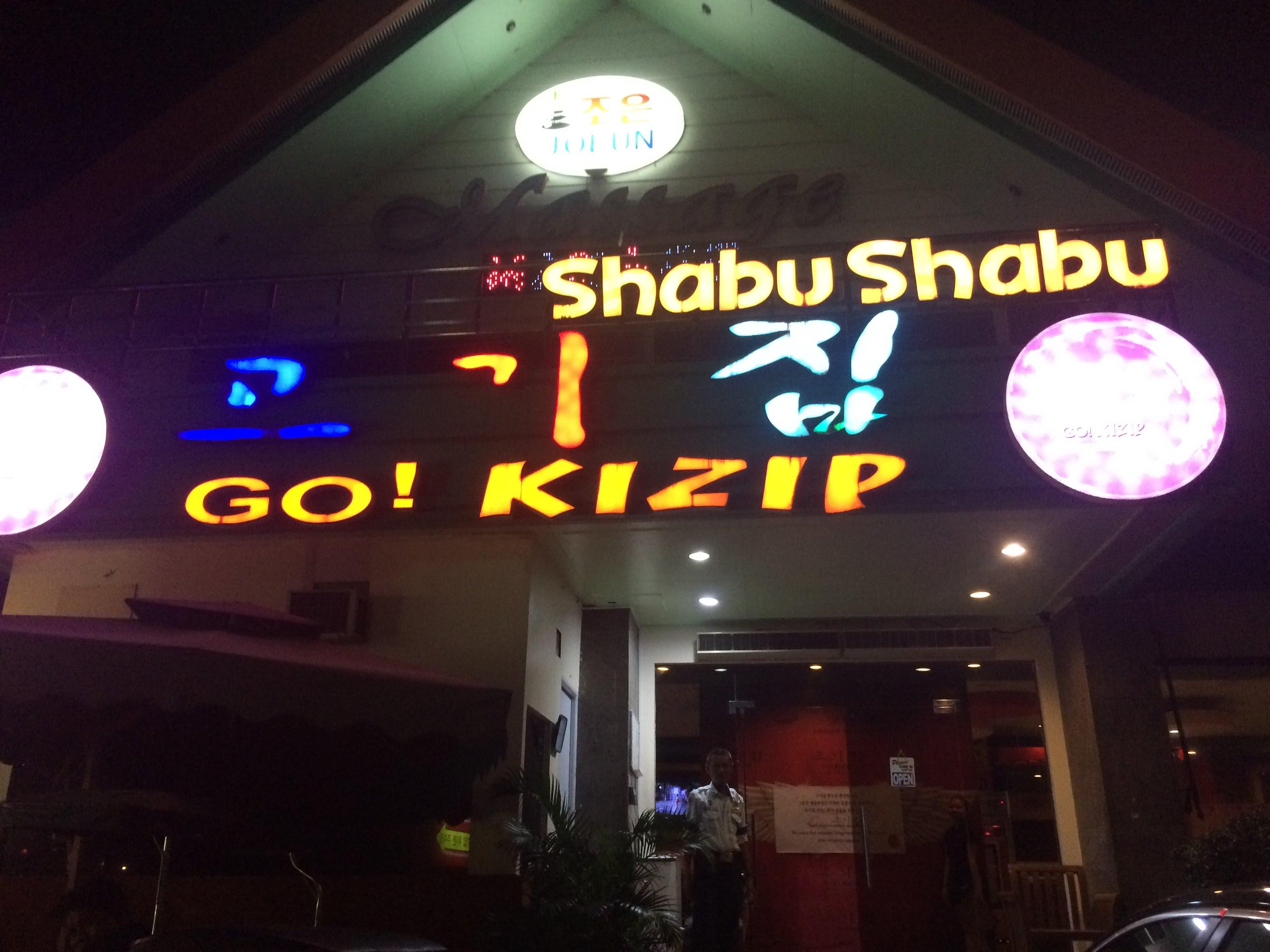 プリメタ地域にある韓国式ShabuSyabuのGo Kizip!が野菜を豊富に取るには良かった件